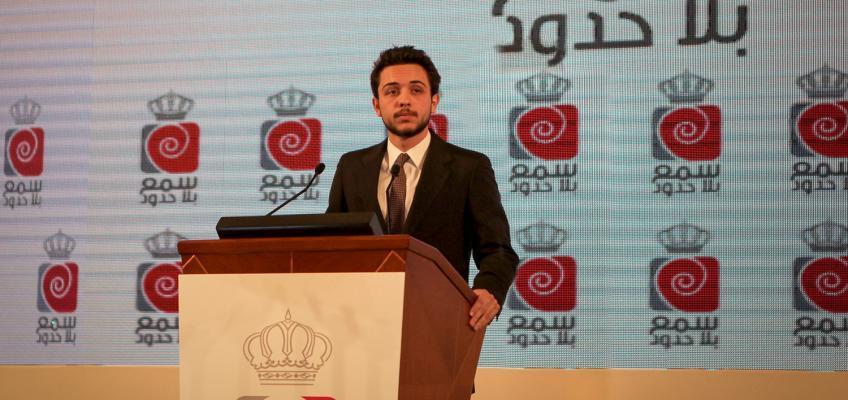 خطاب سمو الأمير الحسين بن عبدالله الثاني، ولي العهد خلال حفل اطلاق مبادرة سمع بلا حدود